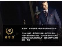武汉西服订做量身打造精英男士高级西装