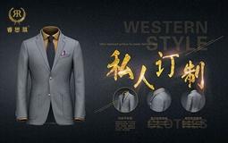 在武汉哪里可以定制一套高端西服?