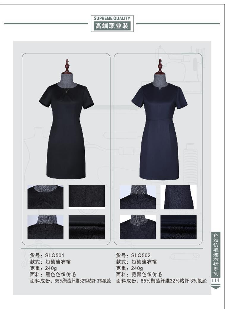 连衣裙工作服定制