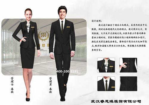 高端酒店工作服设计