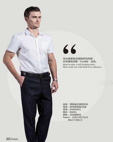 夏季衬衣工作服订制