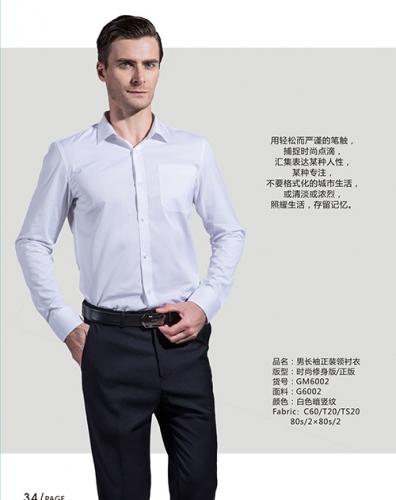 高端衬衣定制厂家哪家好?